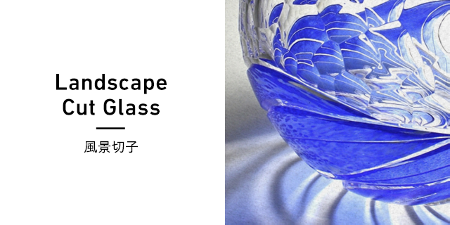Landscape Cut Glass 風景切子